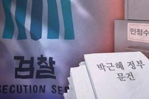 법원, '블랙리스트' 항소심서 '靑 캐비닛 문건' 증거 채택