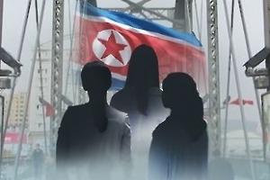 """미국 의회 """"탈북민 북송하는 중국 정부 기관 제재해야"""""""