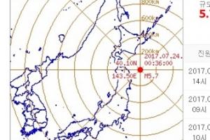 일본 동북부 해상에 규모 5.6 지진…진원 10㎞