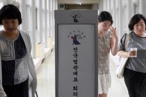 [서울포토] 전국법관대표회의 참석하는 판사들