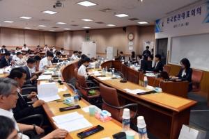 [서울포토] '사법부 블랙리스트' 논의 전국법관대표회의