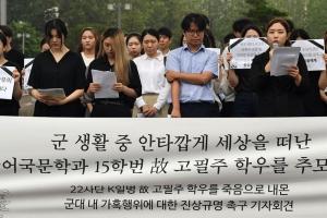 가혹행위에 목숨 끊은 22사단 K일병…학우들, 진상규명 목소리