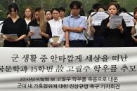 가혹행위에 목숨 끊은 22사단 K일병…학우들, 진상규명…