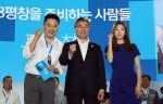 '평창올림픽 성공을 기원…