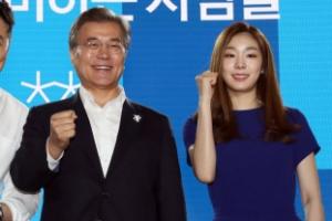 [서울포토] '평창올림픽 성공을 기원하며'… 문 대통령, 평창 홍보대사로 위촉