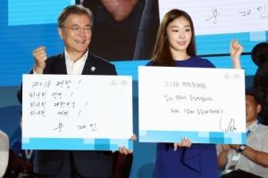 """[서울포토] """"평창올림픽 화이팅!""""… 문 대통령, 김연아와 함께 SNS 홍보캠페인"""
