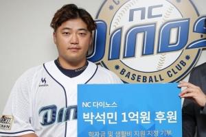 박석민, '양산 밧줄 절단 사건' 유가족에 1억원 전달