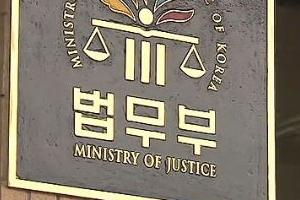 법무부, 탈검찰 첫발···주요 직책 非검사도 맡도록 개정