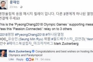 저커버그, 文대통령 페북에 '평창올림픽 응원' 화답
