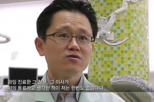 """'양심 치과의사' 강창용 원장 """"과잉진료 폭로했다고 계정 폐쇄"""""""
