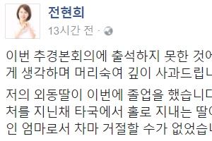 """전현희 """"추경 불참 송구…아빠 잃은 외동딸 졸업식 참석"""""""