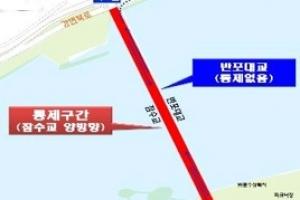 이번 주말 '잠수교 바캉스' 개최…양방향 차로 통제