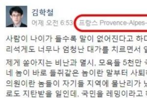 """김학철 """"비행기표 없다""""며 늦게 귀국…알고보니 관광지에"""