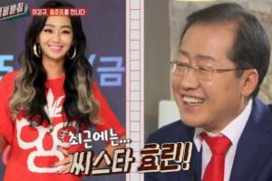 """홍준표가 제일 좋아하는 연예인은? """"씨스타 효린"""""""