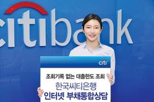 한국씨티은행 '부채통합상담'
