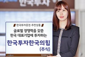 한국투자증권 '한국투자한국의힘(주식)'