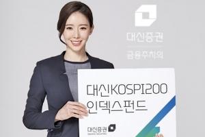 대신증권 '대신KOSPI200인덱스펀드'