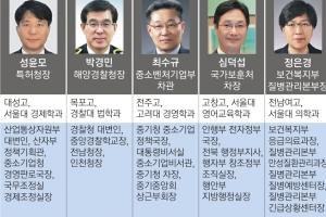 신설 중소벤처기업 차관 최수규, '3년 만에 부활' 해경청장 박경민