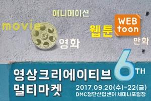 서울영상위원회, 제6회 멀티마켓 접수 중…총상금 1700만원