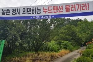 """제천 누드펜션 최종 매각…동네 주민들 """"환영"""""""