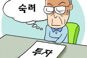 70세 이상 어르신들 금융투자 후회되면 '짧은 숙려제' 이용을