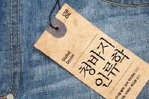 '도시인 상징' 청바지의 문화 가치