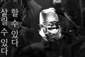 """[카드뉴스] """"반드시 살린다"""" 경기남부외상센터 24시"""
