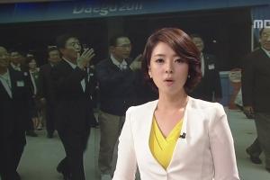 최승호 MBC사장 체제 첫 날, 배현진 '뉴스데스크' 하차
