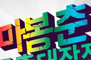 PD수첩 이어 MBC 시사제작국 PD·기자 제작 거부 선언