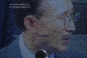 '공범자들' 상영금지가처분 신청한 MBC 김장겸 사장
