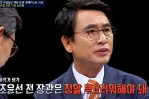 """'썰전' 유시민 """"조윤선 전 장관, 부끄러운 줄 알아야"""""""