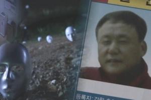 '그것이 알고싶다' 제천 토막살인 미스터리…14년간 미제 사건