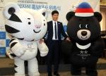 박지성 '수호랑-반다비와…