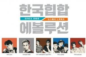 '힙알못' 구원할 한국 힙합의 바이블