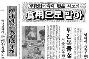 [그때의 사회면] 불량 식품 범람/손성진 논설주간