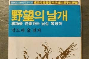 [헌책방 주인장의 유쾌한 책 박물관] 성공 바란 '장삼이사', 처세·계발론으로 희망…