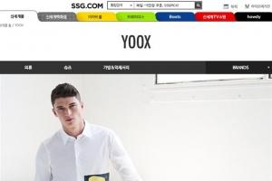 세계 최대 명품 온라인숍 '육스' 국내 상륙
