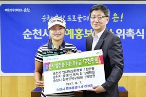 '골프 샛별' 이정은, 고향 순천 2000만원 기부