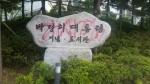 박정희 대통령 기념도서관…