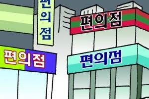 [씨줄날줄] 편의점 왕국/이순녀 논설위원
