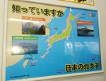 日 신칸센에 '독도는 일본…