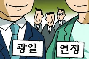 [씨줄날줄] '광일'이와 '연정'이/이동구 논설위원