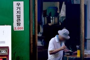 [한 컷 세상] 2000원짜리 점심식사 하는 노인