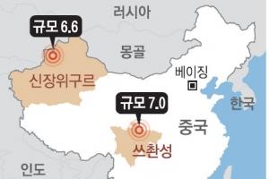 中 쓰촨·신장위구르 연쇄 강진