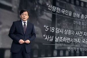 손석희 앵커가 본 '택시운전사' 속 언론 그리고 '전두환'