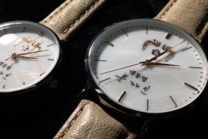 '사람이 먼저다' 새긴 문재인 대통령 '손목시계-찻잔' 공개
