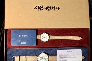 [서울포토] 청와대, 문재인 대통령 사인 들어간 기념 손목시계 공개