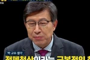 """'썰전' 박형준 """"국정원, 김대중-노무현 정부 정치개입도 조사해야"""""""