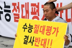 [서울포토] '수능 절대평가 결사 반대!!'