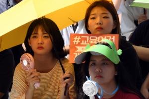[서울포토] 폭염에도 교대생들, 교육여건 개선 촉구